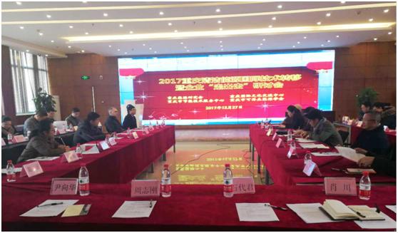"""2017重庆清洁能源国际技术转移暨企业""""走出去""""研讨会"""