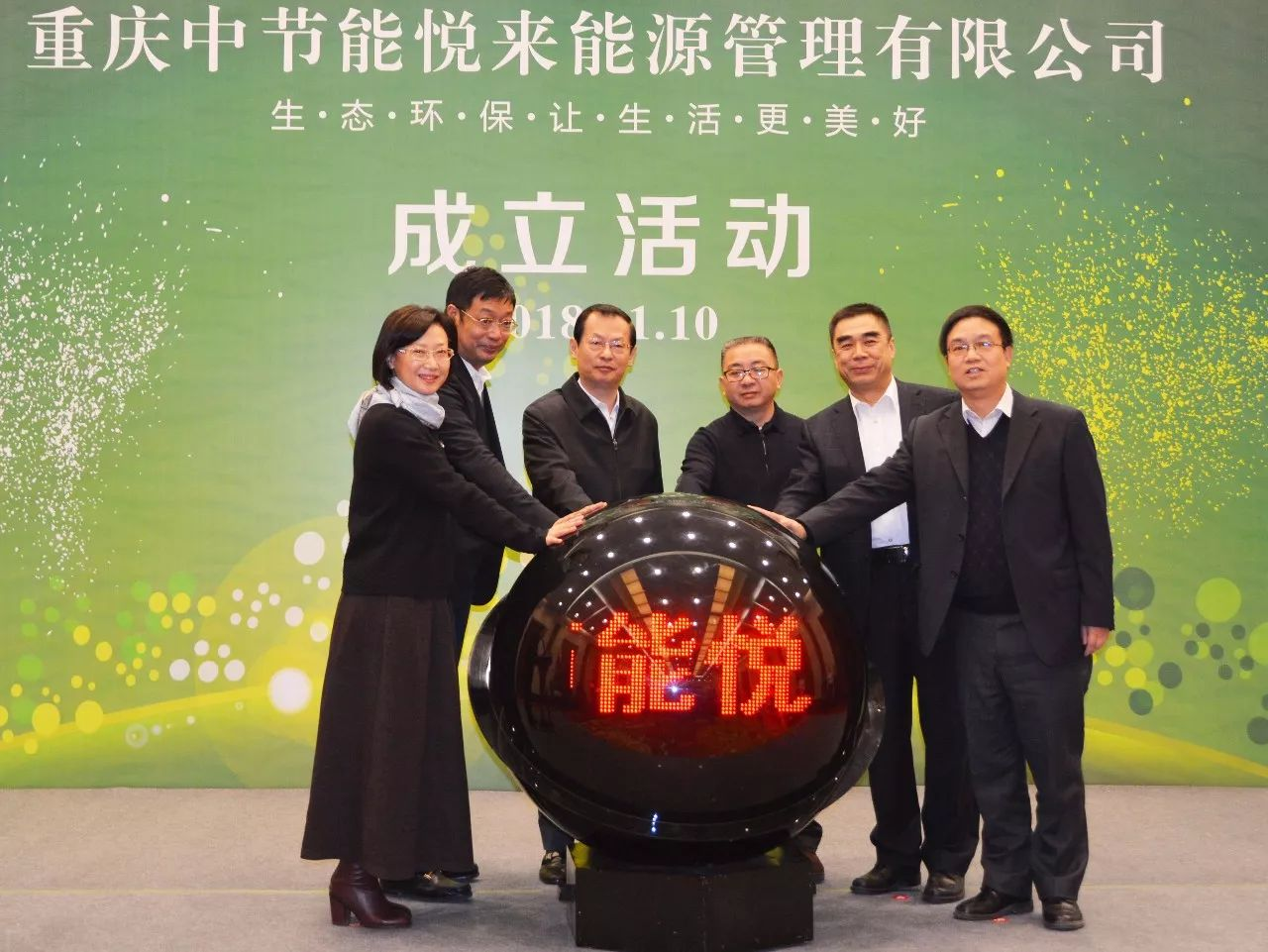 中国节能打造重庆首个可再生能源集中供能项目